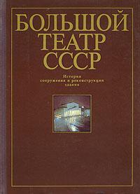Большой театр СССР. История сооружения и реконструкции здания