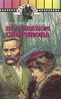 Книга Под знаком Скорпиона