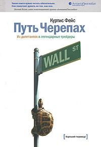 Книга Путь Черепах. Из дилетантов в легендарные трейдеры