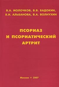 Псориаз и псориатический артрит ( 978-5-87317-392-1 )