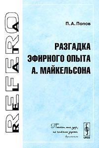 Разгадка эфирного опыта А. Майкельсона ( 978-5-382-00294-1 )