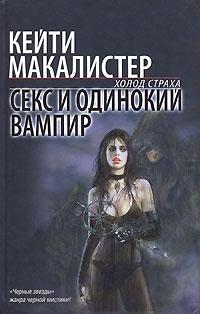 Секс и одинокий вампир