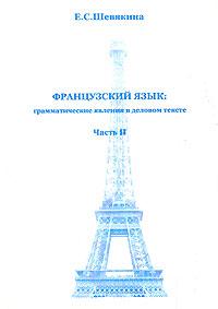 Французский язык. Грамматические явления в деловом тексте. Часть 2