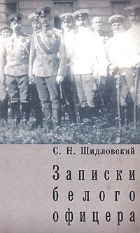 Записки белого офицера. С. Н. Шидловский