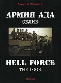 Армия ада. Облик / Hell Force: The Look. И. Аравин, В. Ульянов