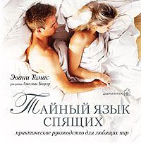 Тайный язык спящих. Практическое руководство для любящих пар ( 978-5-98124-286-1 )