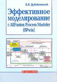 Эффективное моделирование с AllFusion Process Modeler ( 5-86404-216-1 )