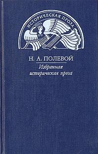 Н. А. Полевой. Избранная историческая проза