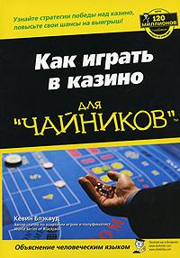 """Как играть в казино для """"чайников"""""""