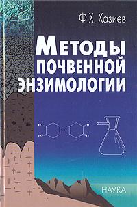 Методы почвенной энзимологии