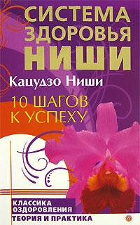 Книга 10 шагов к успеху