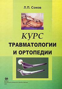 Курс травматологии и ортопедии