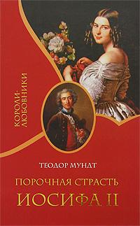 Порочная страсть Иосифа II