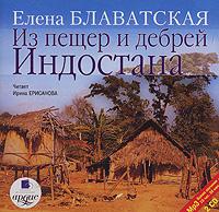 Из пещер и дебрей Индостана (аудиокнига MP3 на 2 CD). Елена Блаватская