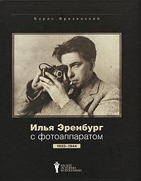 Илья Эренбург с фотоаппаратом. 1923-1944 ( 978-593-2732-42-1 )