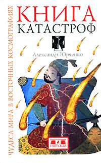 Книга Книга катастроф