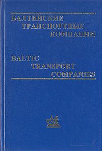 Балтийские транспортные компании
