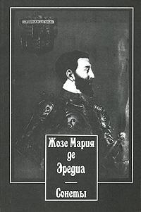 Жозе Мария де Эредиа. Сонеты