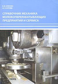 Справочник механика молокоперерабатывающих предприятий и сервиса ( 978-5-98879-042-6 )