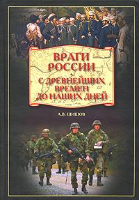 Враги России. С древнейших времен до наших дней