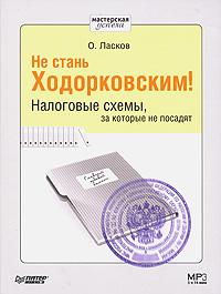 Не стань Ходорковским! Налоговые схемы, за которые не посадят (аудиокнига MP3)