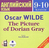 The Picture of Dorian Gray (аудиокнига MP3)