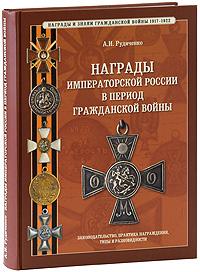 Награды императорской России в период Гражданской войны. А. И. Рудиченко