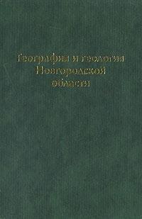 География и геология Новгородской области