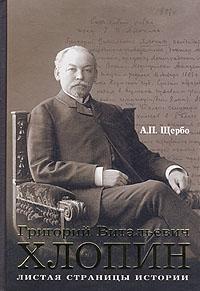 Григорий Витальевич Хлопин. Листая страницы истории