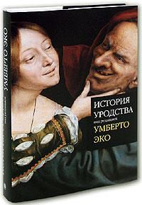 История уродства. Под редакцией Умберто Эко