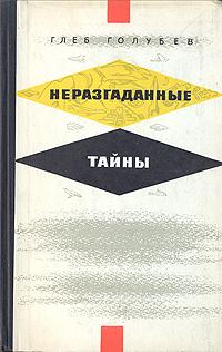 Zakazat.ru: Неразгаданные тайны. Глеб Голубев