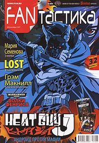 FANтастика, №8, 2007 (+ DVD-ROM)