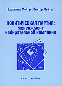 Политическая партия. Менеджмент избирательной кампании