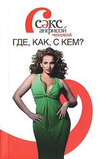 Секс с Анфисой Чеховой. Где, как, с кем?