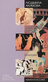Книга Искусство Древней Греции. Классика