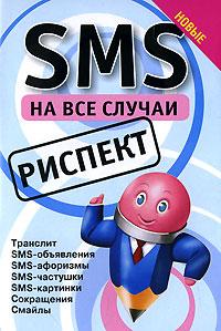 SMS на все случаи. Риспект