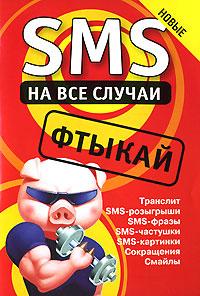 SMS �� ��� ������. ������