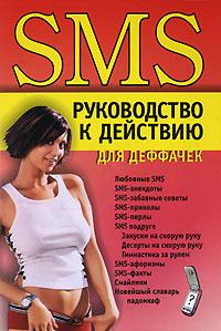 SMS. Руководство к действию для деффачек ( 978-985-15-0322-9 )