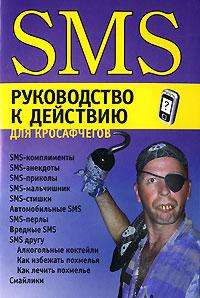SMS. Руководство к действию для кросафчегов ( 978-985-15-0323-6 )