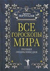 Книга Все гороскопы мира. Полная энциклопедия