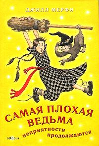 Самая плохая ведьма. Неприятности продолжаются ( 978-5-94887-053-3 )