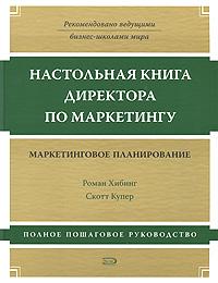 Книга Настольная книга директора по маркетингу. Маркетинговое планирование