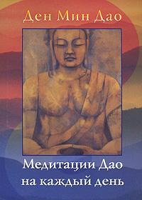 Медитации Дао на каждый день
