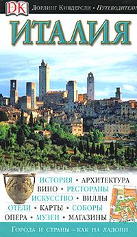 Италия. Иллюстрированный путеводитель