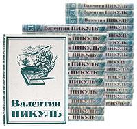 Валентин Пикуль. Собрание сочинений в 21 томе (комплект из 27 книг)