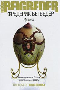 Книга Идеаль