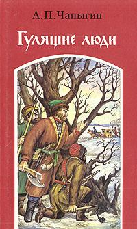 Книга Гулящие люди