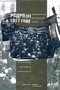 РСДРП(о) в 1917 году. Документально-исторические очерки