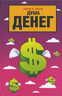 Душа денег. Бернар А. Лиетар