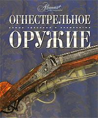 Огнестрельное оружие. Юрий Шокарев, Сергей Плотников, Евгений Драгунов